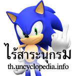 SonicUncyLogo.png