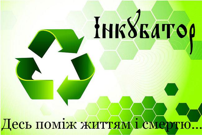 Велике лого Інкубатору.jpg