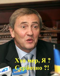 Черновецький.jpg