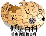Uncyclopedia logo zh 1clwon.png