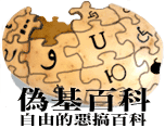 Uncyclopedia logo zh.png