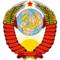 Герб СССР.png