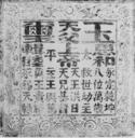 太平市徽.png