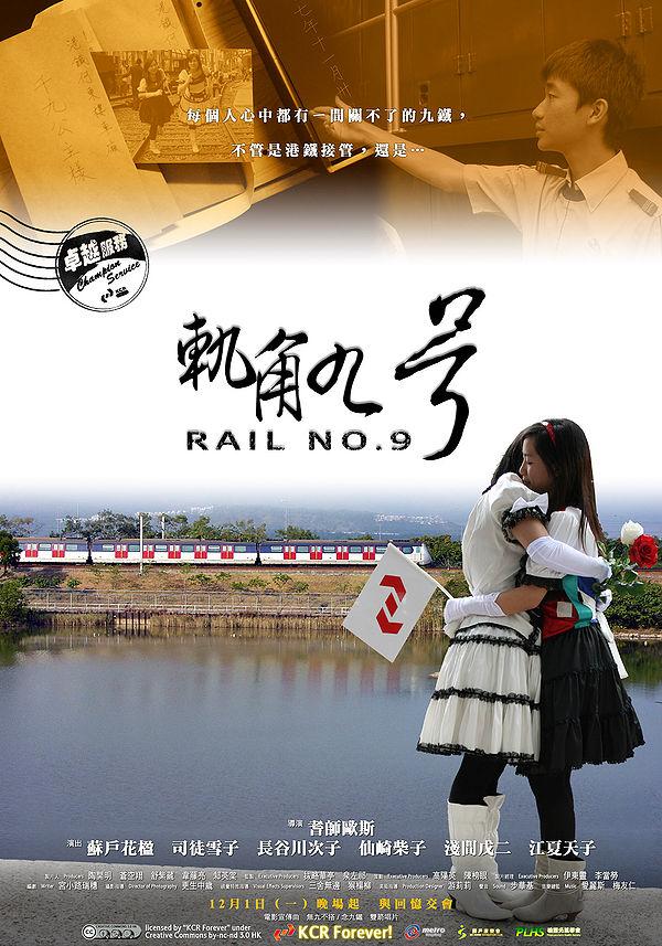 《軌角九號》頭號海報,千九公主與KTT公主為九鐵年華之末而深情擁抱。蒙「KCR Forever」攝影團隊以「共享創意 署名-非商業性-禁止衍生 3.0 香港」 (Creative Commons by-nc-nd 3.0 HK) 轉載於此。