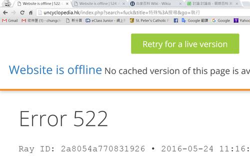 偽基Offline.png